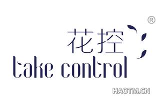 花控 TAKE CONTROL