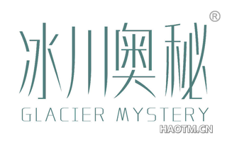 冰川奥秘 GLACIER MYSTERY