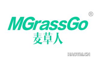 麦草人 MGRASSGO