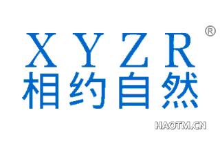 相约自然 XYZR