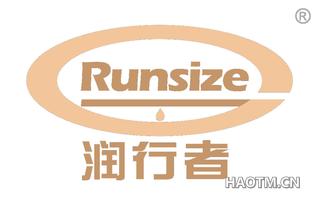 润行者 RUNSIZE