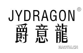 爵意龙 JYDRAGON