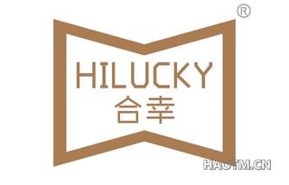 合幸 HILUCKY
