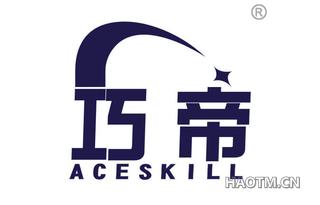 巧帝 ACESKILL