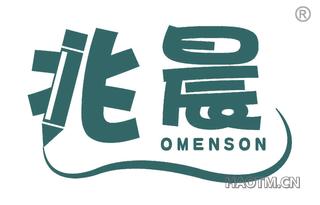 兆晨 OMENSON