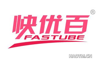 快优百 FASTUBE