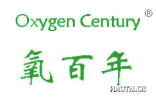 氧百年 OXYGEN CENTURY
