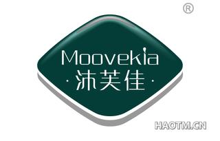 沐芙佳 MOOVEKIA