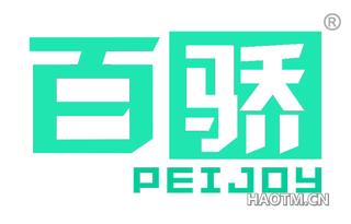 百骄 PEIJOY
