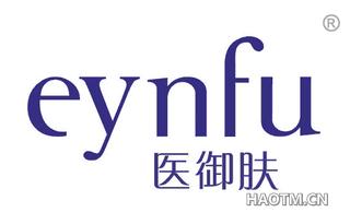 医御肤 EYNFU