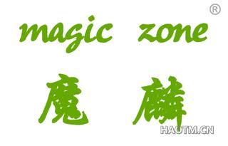 魔麟 MAGIC ZONE