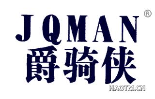 爵骑侠 JQMAN