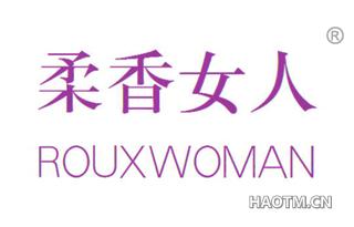 柔香女人 ROUXWOMAN