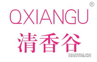 清香谷 QXIANGU
