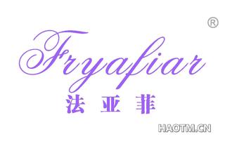 法亚菲 FRYAFIAR