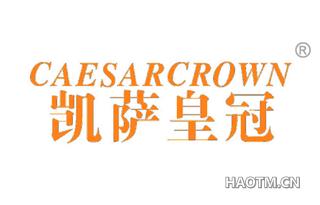 凯萨皇冠 CAESARCROWN
