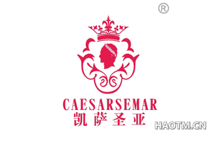 凯萨圣亚 CAESARSEMAR