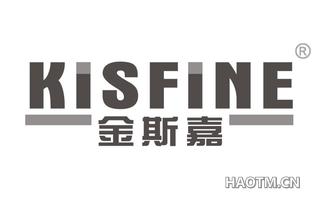 金斯嘉 KISFINE