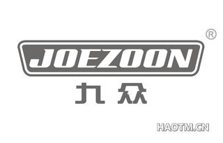 九众 JOEZOON