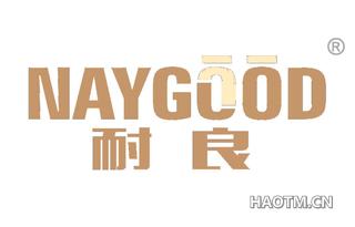 耐良 NAYGOOD