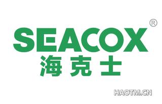 海克士 SEACOX