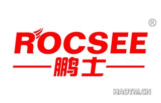 鹏士 ROCSEE