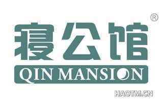 寝公馆 QIN MANSION