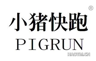 小猪快跑 PIGRUN