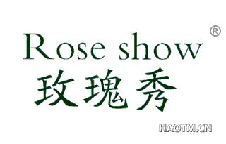 玫瑰秀 ROSE SHOW