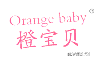 橙宝贝 ORANGE BABY