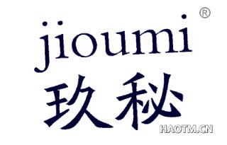 玖秘 JIOUMI