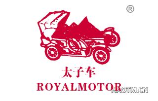 太子车 ROYALMOTOR