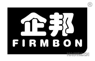 企邦 FIRMBON