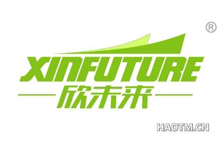欣未来 XINFUTURE