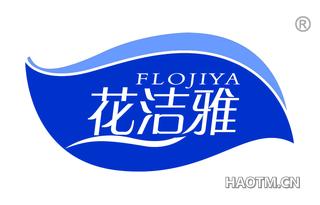 花洁雅 FLOJIYA
