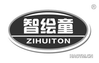 智绘童 ZIHUITON