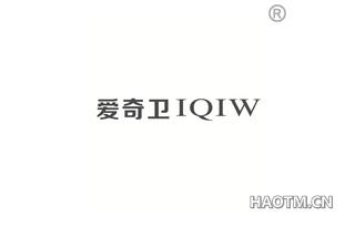 爱奇卫 IQIW