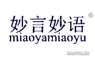 妙言妙语 MIAOYAMIAOYU