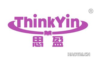 思盈 THINKYIN