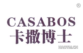 卡撒博士 CASABOS