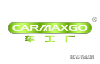 车工厂 CARMAXGO
