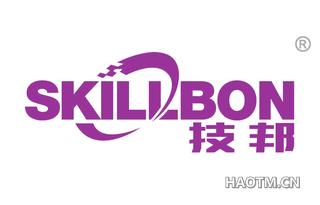 技邦 SKILLBON