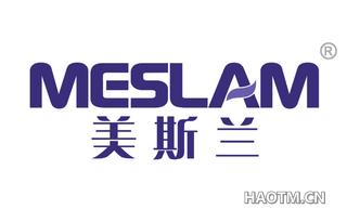 美斯兰 MESLAM