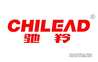 驰羚 CHILEAD