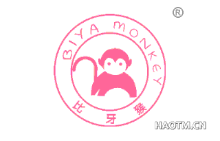 比牙猴 BIYA MONKEY