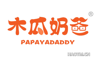 木瓜奶爸 PAPAYADADDY