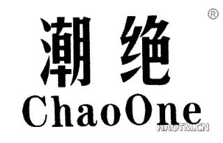 潮绝 CHAOONE