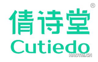 倩诗堂 CUTIEDO