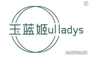玉蓝姬 ULLADYS
