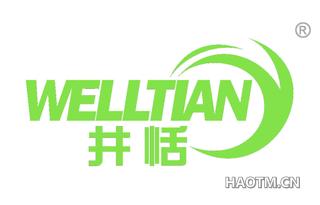 井恬 WELLTIAN